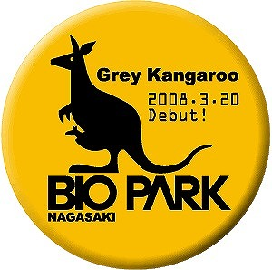 20080314badge_kangaroo.jpg